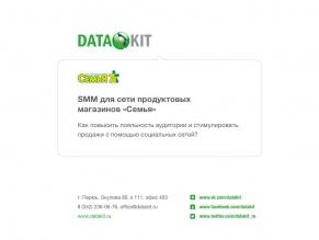 SMM для сети продуктовых магазинов