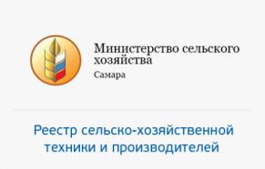 Создание автоматизированной информационной системы для Министерства сельского хозяйства Самары