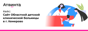Сайт Областной детской клинической больницы в г. Кемерово