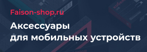 Интернет-магазин мобильных аксессуаров Faison-shop