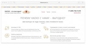 Дизайн сайта страхового брокера Росгосстрах