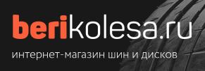 Разработка интернет-магазина шин и дисков — berikolesa.ru