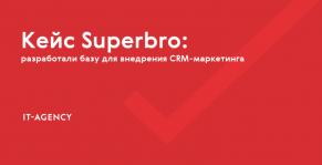 Кейс Superbro: разработали базу для внедрения CRM-маркетинга
