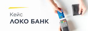 ЛокоБанк: нетривиальный digital-кейс