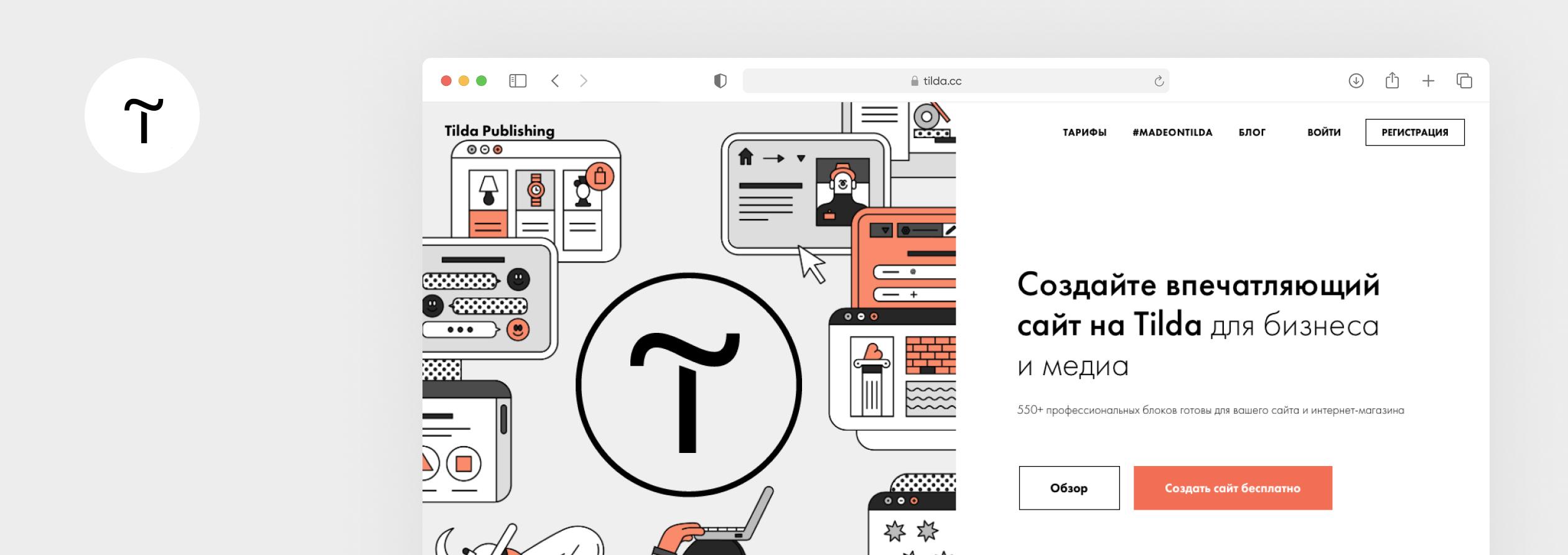 Чем хорош сайт на Тильде ?