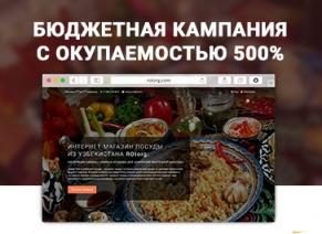Контекстная реклама для магазина узбекской посуды