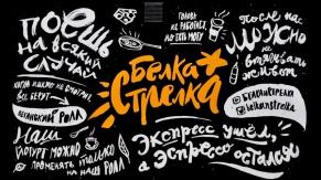 Как мы делали логотип и фирменный стиль для фудтрака уличной еды «Белка и Стрелка»