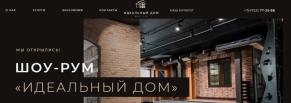 Как онлайн шоу-рум и интернет-магазин продают строительство домов, отделку и дизайн класса премиум