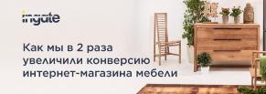 Янтарная сосна: как в 2 раза увеличить конверсию интернет-магазина мебели