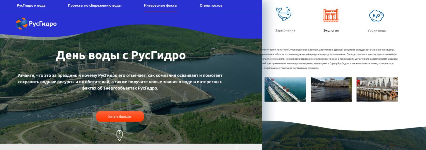 Landing page социального проекта «День воды» для ПАО «РусГидро»