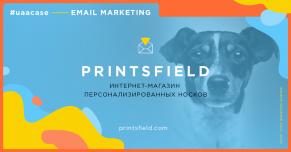 Email Marketing для магазина персонализированных носков
