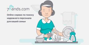 Разработка online-сервиса для поиска надежного персонала и работы в семьях — 7Hands