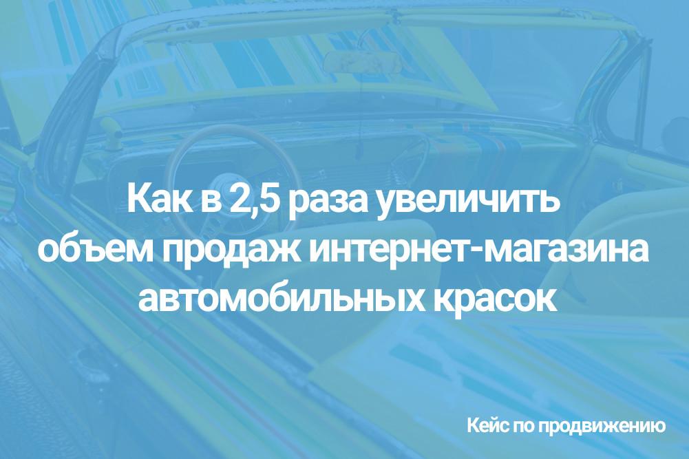 Как в 2,5 раза увеличить объем продаж интернет-магазина автомобильных красок