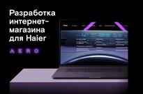 Разработка интернет-магазина для производителя премиальной бытовой техники Haier