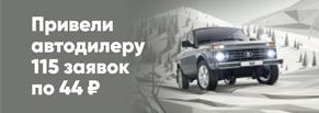 Привели автодилеру 115 заявок по 44 рубля с помощью таргетированной рекламы