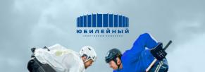 Единый билетно-кассовый узел: новый сайт для спортивного комплекса «Юбилейный»