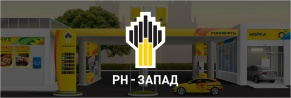 Разработка дизайна нового корпоративного сайта ИООО «РН-Запад», дочерней компании ОАО «НК «Роснефть»