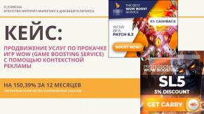 Продвижение услуги по прокачке игр WoW с помощью контекстной рекламы (Game Boosting Service)